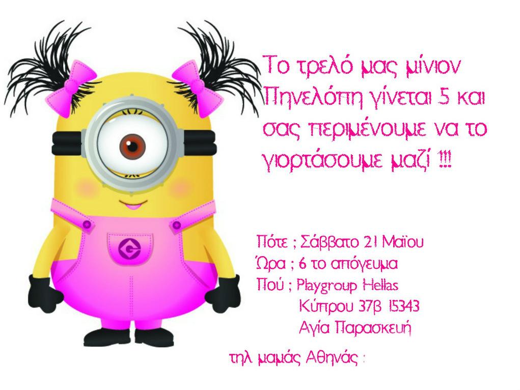 Invitation Girl Minion