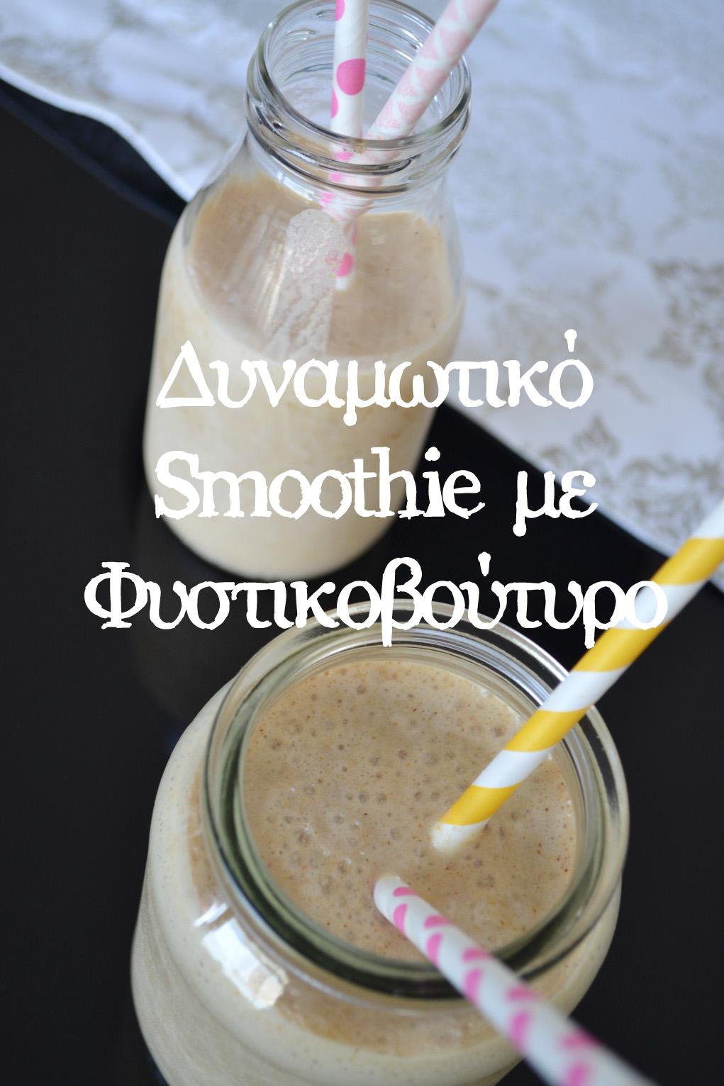 Πρωινό γεμάτο ενέργεια να το πιεις στο ποτήρι!!