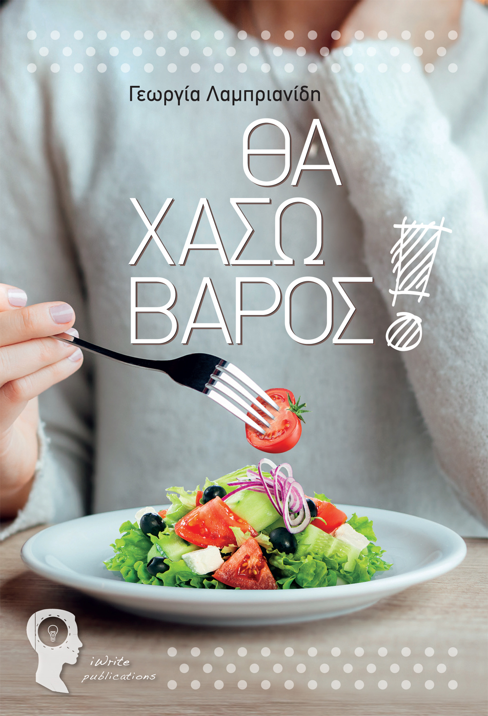 ThaXaswBaros(cover)