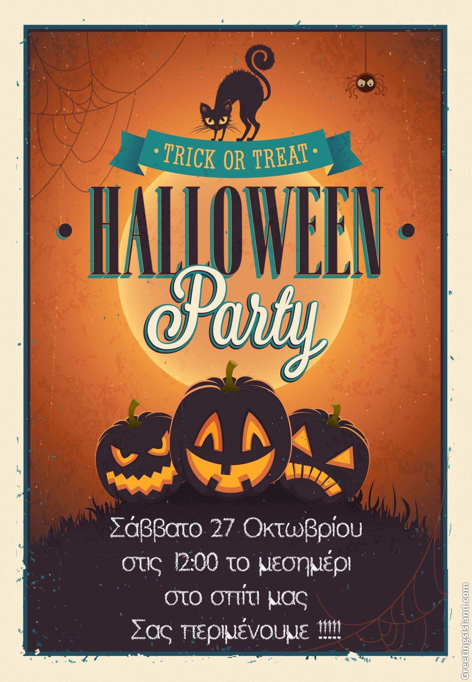 Halloween 2018 invitation