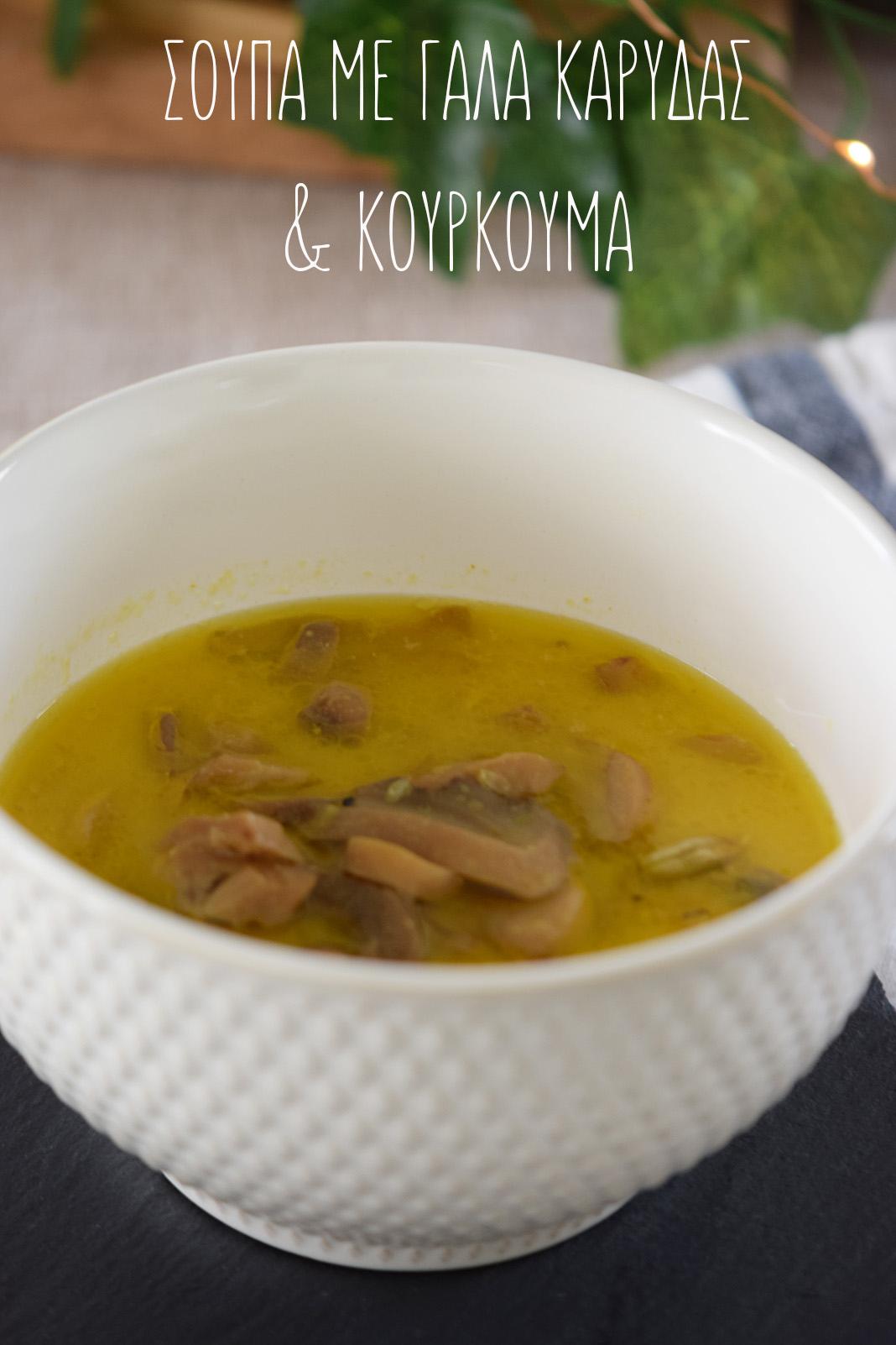 Δυναμωτική Νηστίσιμη Σούπα με κουρκουμά