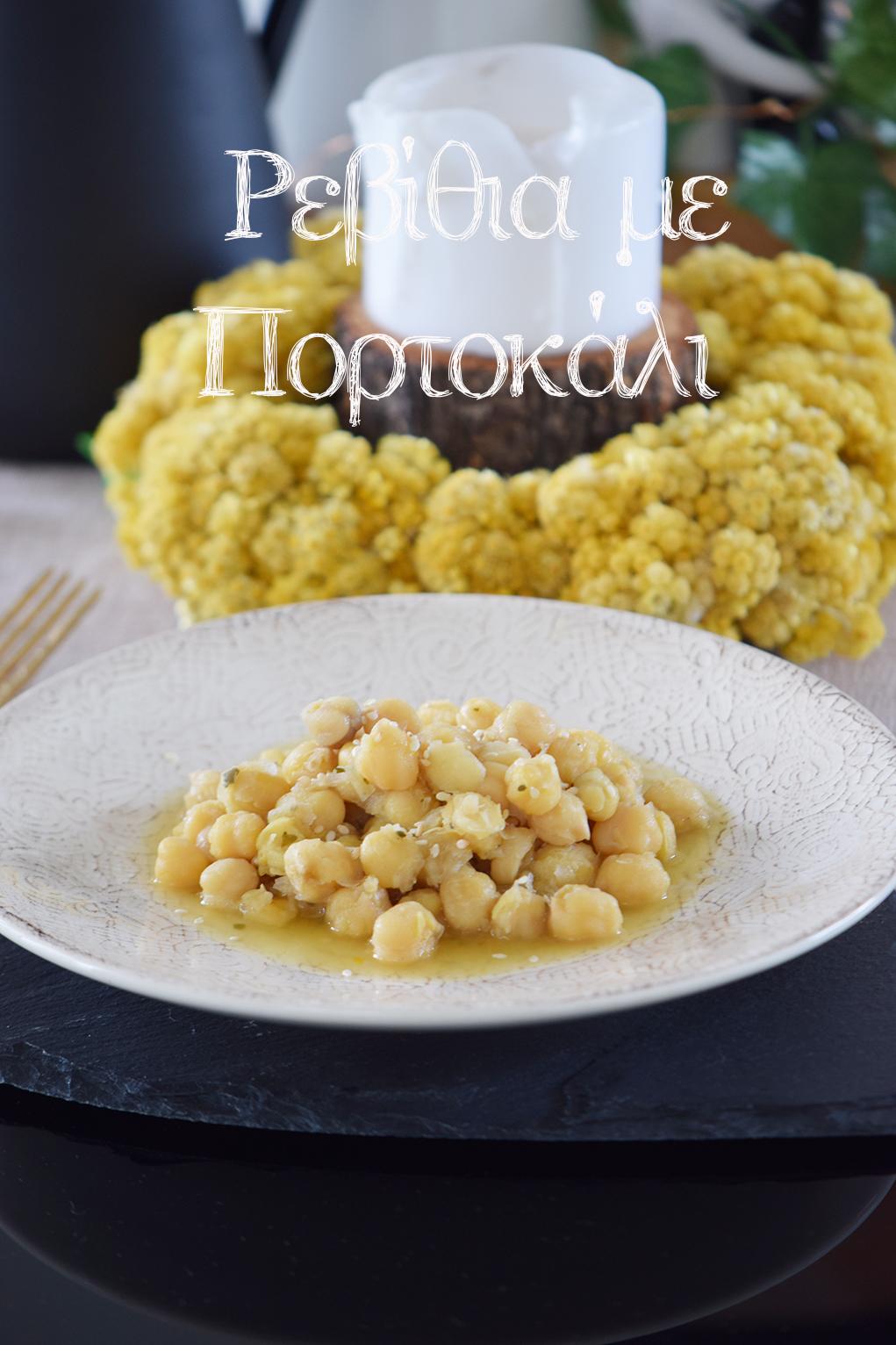 Ρεβίθια στην κατσαρόλα με πορτοκάλι