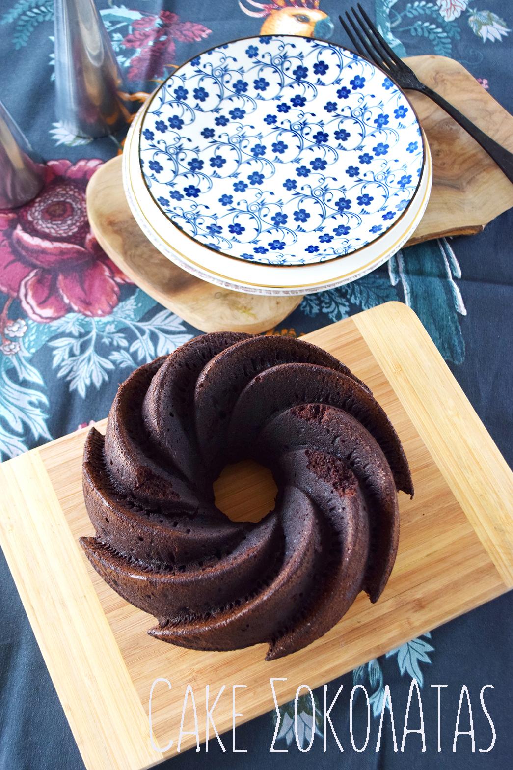 Λαχταριστό Κέικ Σοκολάτας Εύκολα και Απλά